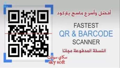 أفضل تطبيق ماسح الرمز الشريطي وقارئ الباركود Qr Barcode Scanner Pro المدفوع مجانا اخر اصدار Qr Barcode Barcode Scanner Coding