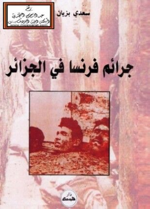 جرائم فرنسا في الجزائر Free Books Download My Books Arabic Books