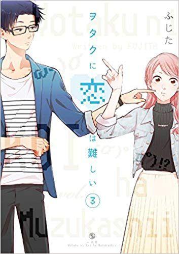 Download Anime Wotaku Ni Koi Wa Muzukashii : download, anime, wotaku, muzukashii, DOWNLOAD], Wotakoi:, Otaku, Epub/MOBI/EBooks, Anime, Romance,, Anime,, Manga, Couple