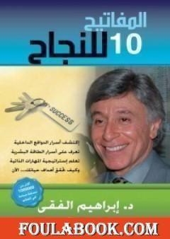 فولة بوك Pdf تحميل كتاب قوة الثقة بالنفس تأليف إبراهيم الفقي Arabic Books Download Books Book Qoutes