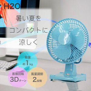 リビング扇風機 3d サーキュレーター 卓上 扇風機 自動首振り リビングファン 軽量 おしゃれ レトロ 空気循環機 エコ 省エネ 節電 H2o 扇風機803 リビング ファン リビング 扇風機 サーキュレーター