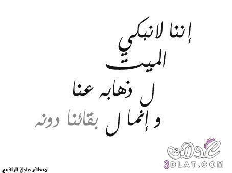 اهداء لروح ابى لن انساك ياابى صور معبرة عن فقدان الاب Calligraphy Arabic Calligraphy
