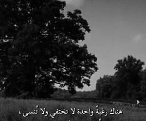 Image About Quotes In انا الاء لحبيبي By السلطانة هويام In 2020 Find Image We Heart It How To Get