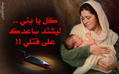حكم عقوق الوالدين Photo Quotes Quotes Poster