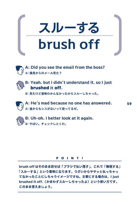 brush off はそのまま訳せば「ブ...