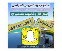 إعلانات مبوبة مجانية السعودية سوق الخليجي Resort Projects To Try Tourist