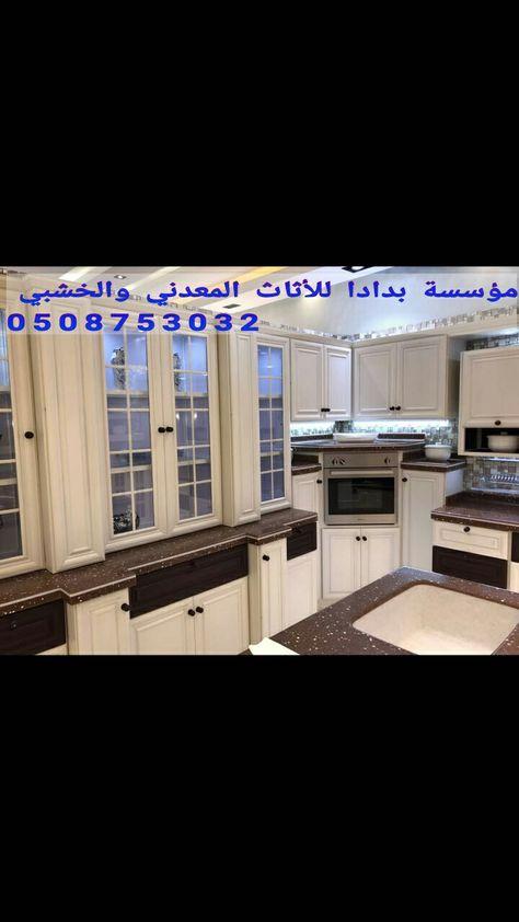 مطابخ المنيوم بالرياض 0508753032 مطابخ خشب مطابخ مودرن مطابخ حديثه اشكال مطابخ مطبخ تفصيل مطابخ مطابخ في الرياض Kitchen Interior Kitchen Kitchen Cabinets