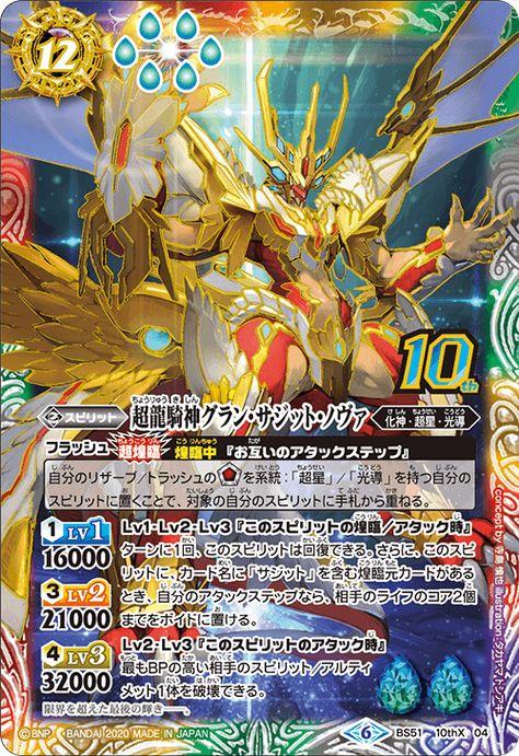 X rare Emerging Deeside B Battle Spirits Sokaishin Dionysus KamiOsamu force