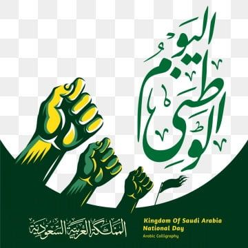 Happy Independence Saudi Arabia National Day Calligraphy Arms Raised Saudi National Day Saudi National Day Arms Raised Raised Hands Calligraphy Png And Vecto In 2020 National Day Saudi National Day Happy Independence