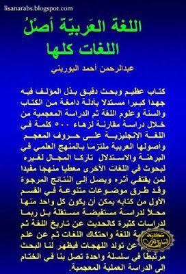 اللغة العربية أصل اللغات كلها كتاب الكترونى عبد الرحمن أحمد البوريني قراءة أونلاين وتحميل Pdf