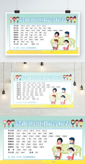 English International Phonetic Alphabet Exhibition Board Material Download English International Phonetic A In 2020 Lettering Alphabet Alphabet Board Phonetic Alphabet
