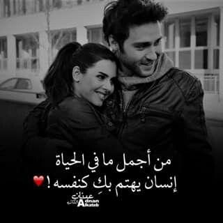 سلامه قلبك طمنيني كل ما تقدري انا معك Love Quotes Quotes Words