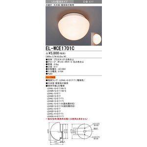 三菱 El Wce1701c Led照明器具 Led電球搭載タイプ 浴室灯 天井 壁面