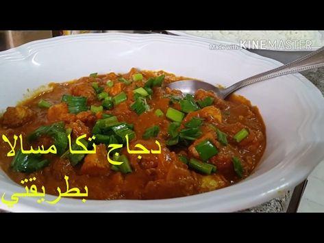 623 دجاج تكا مسالا Youtube Recettes De Cuisine Recette Cuisine Et Boissons