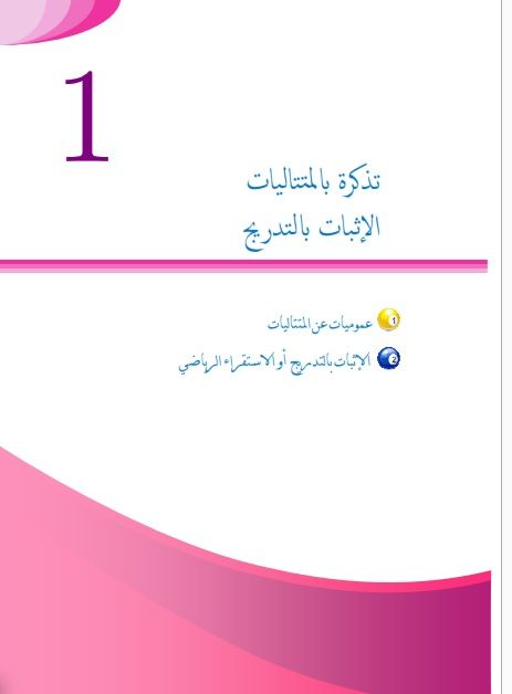 Pin By Mohamed Tech Dz On نشر مقالات Secondary School Third Grade Chart
