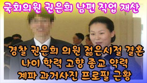국회의원 권은희 남편 직업 재산 경찰 권은희 의원 젊은시절 결혼 나이 학력 고향 종교 약력 계파 과거사진 프로필 근황 -Tistory Korea News