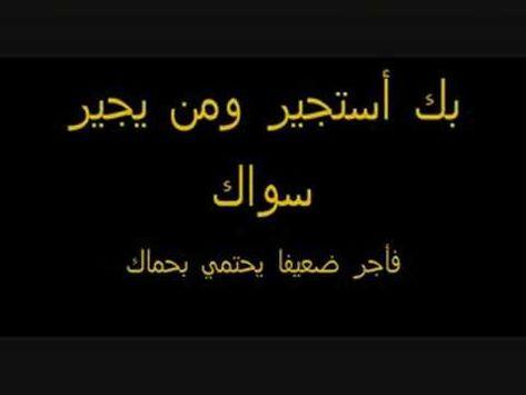 أنشودة بك أستجير ومن يجير سواك Allah Islamic Art Islam