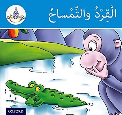 Arabic Club Readers Blue Band The Monkey And The Crocodile Arabic Club Blue Readers Rabab Hamiduddin Amal Ali Ilham S Arabic Kids Arabic Books Blue Band