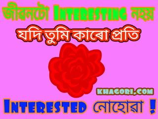 Assamese Sms In Love - Assamese Love Status | Assamese Jokes