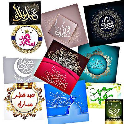 أجمل صور تهنئة بمناسبة العيد الفطر المبارك Eid Al Fitr Wallpaper بطاقات وخلفيات عيد الفطر السعيد صور وبطاقات تهنئة عيد الفطر الم Wallpaper Eid Al Fitr Eid