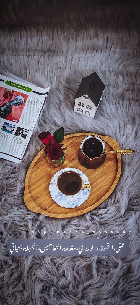 قهوة وقت القهوة صباح الخير رمزيات صورة تصويري تصاميم كوب قهوة سناب سنابيات بيسيات فنجان قهوة روقان مزاج هدوء Coffee Love My Coffee Coffee Cafe