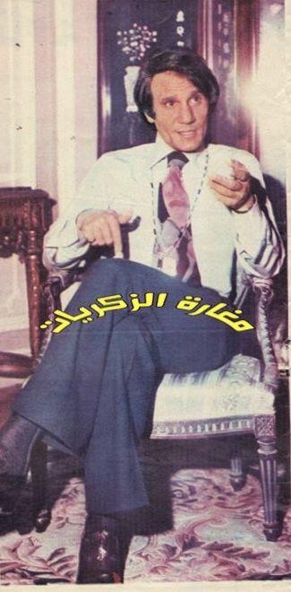 Pin By Ellooloo On Abdulhalim Hafiz العندليب Art Poster Movies