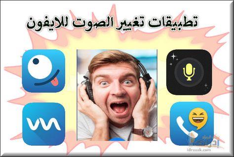 برنامج تغيير الصوت اثناء المكالمه افضل 10 تطبيقات تغيير الصوت للايفون Joker Wallpapers Joker Gaming Logos