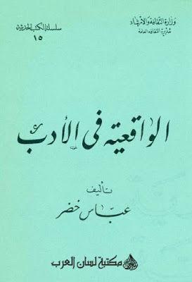الواقعية في الأدب عباس خضر Pdf In 2021 Calligraphy Arabic Calligraphy Pdf