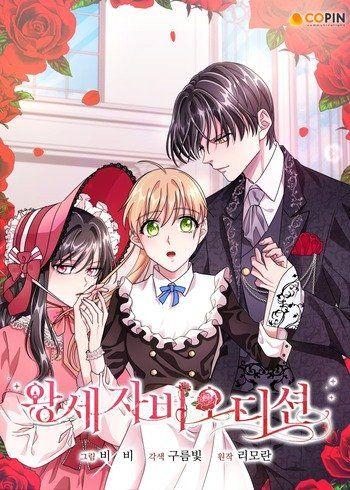 The Crown Princess Audition Manga Anime Planet Manga Romantic Manga Crown Princess