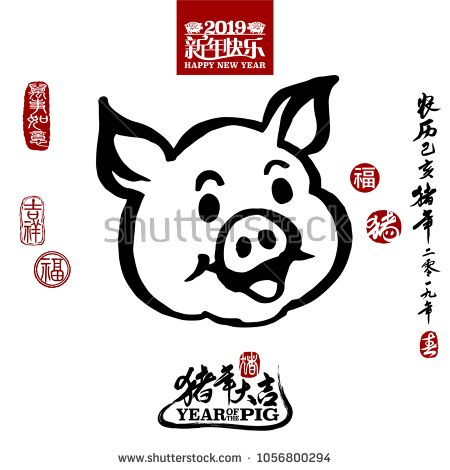 2019 Year of the Pig | Design reference in 2019 | Year of the pig
