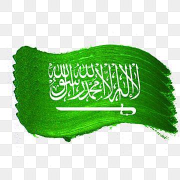 العلم السعودي شفاف مع فرشاة الطلاء المصنوعة يدويا السعودية العلم السعودي علم الراية السعودية Png وملف Psd للتحميل مجانا Poetry Design Powerpoint Design Templates Clip Art