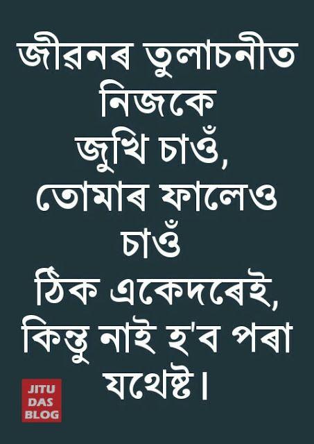 Assamese sad love and life dialogues by Jitu Das dialogues