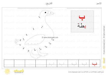 توصيل النقاط بطة حرف الباء Match Numbers مع كتابة الحروف للاطفال الصغار و تلوين الحيوانات مع كتابة الحروف للاطفال الصغار Art Map Map Screenshot