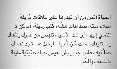 Pin By Shymaa Mohammed On عبارات أعجبتني Life Quotes Arabic Quotes Quotes