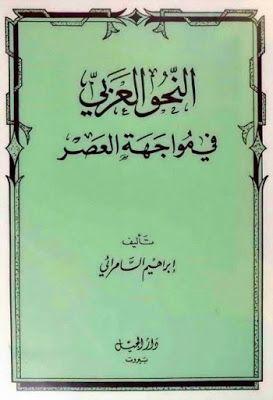 الن حو العربي في مواجهة العصر إبراهيم السامرائي دار الجيل Pdf Books My Books