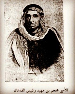 شيوخ العرب Mona Lisa Historical Figures Historical