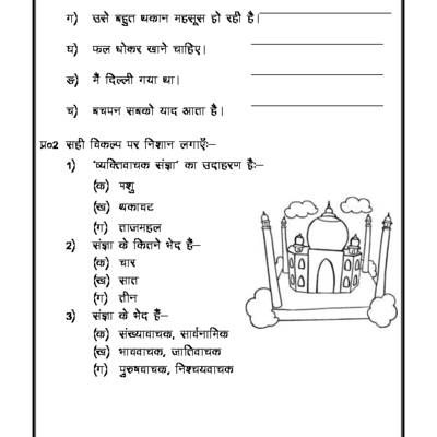 Hindi Picture Composition Hindi Worksheets ह द