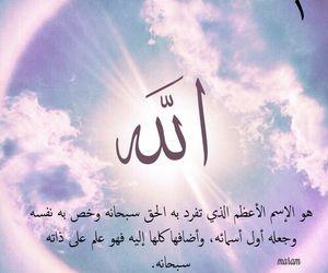 96 Images About اسماء الله الحسنى On We Heart It See More About اسماء الله اسماء الله الحسنى And ولله الاسماء ا Islam Facts Islamic Quotes Quran Allah Names
