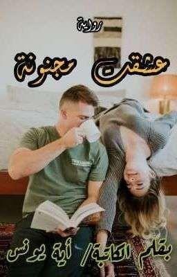 عشقت مجنونة الجزء الثالث الرواية الأولي من سلسلة عشقني المتملك الحلقة الثالثه والعشرون Pdf Books Reading Arabic Books Pdf Books