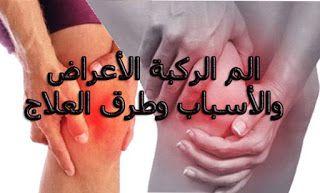 الم الركبة الأعراض والأسباب وطرق العلاج يعتبر الم الركبة من الاعراض الطبية الشائعة لجميع الأعمار وتشكل الاصابات الرياضية و احتكاك ال Blog Blog Posts