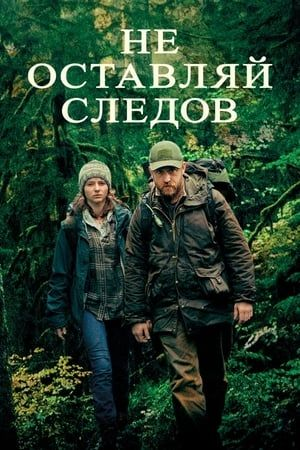 Voir Leave No Trace film complet En Streaming Vf Online Hd Mp4 Hdrip Dvdrip Dvdscr Bluray 720 Free Movies Online Full Movies Full Movies Online Free