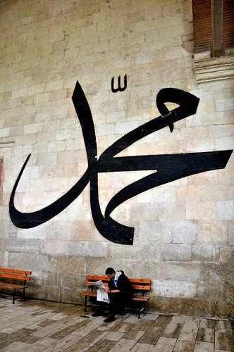 Eski Mosque Eski Cami Edirne Islamic Art Islamic Pictures Islamic Calligraphy