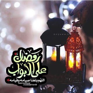 رمزيات رمضان 2021 احلى رمزيات عن شهر رمضان In 2021 Islam For Kids Love U Mom Christmas Ornaments