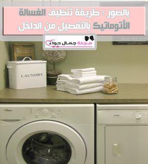 بالصور طريقة تنظيف الغسالة الأتوماتيك من الداخل بالتفصيل Home Appliances Laundry Machine Laundry