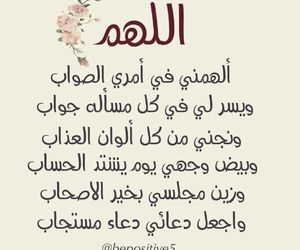 161 Images About اسلاميات On We Heart It See More About ﻋﺮﺑﻲ الله And Islam Text How To Get Image