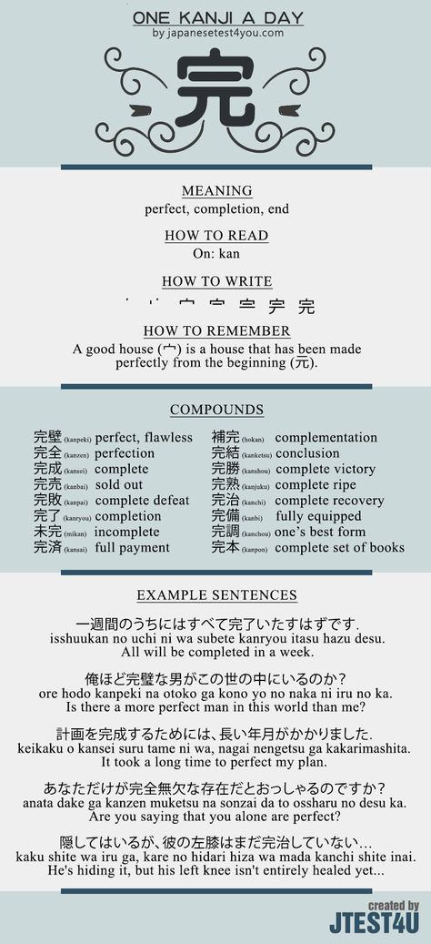 Learn one Kanji a day with infographic - 完 (kan): http://japanesetest4you.com/learn-one-kanji-a-day-with-infographic-%e5%ae%8c-kan/