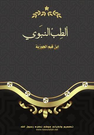 الطب النبوي لإبن القيم الجوزية Arabic Books Free Books Download New Books