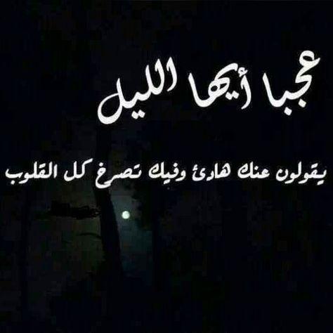 نعم كلام في منتهى الروعة Arabic Quotes Quotes Words