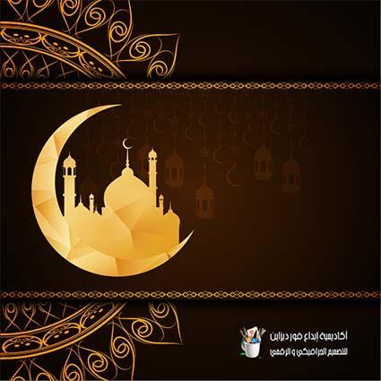 تصاميم شهر رمضان مفتوحة Psd جاهزه للفوتوشوب Eid Mubarak Images Eid Mubarak Eid Mubarak Pic