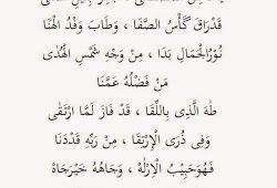 Teks Lirik Sholawat Ya Rasulullah Salamun Alaik Fiqihmuslim Com In 2021 Shalawat Teks Math
